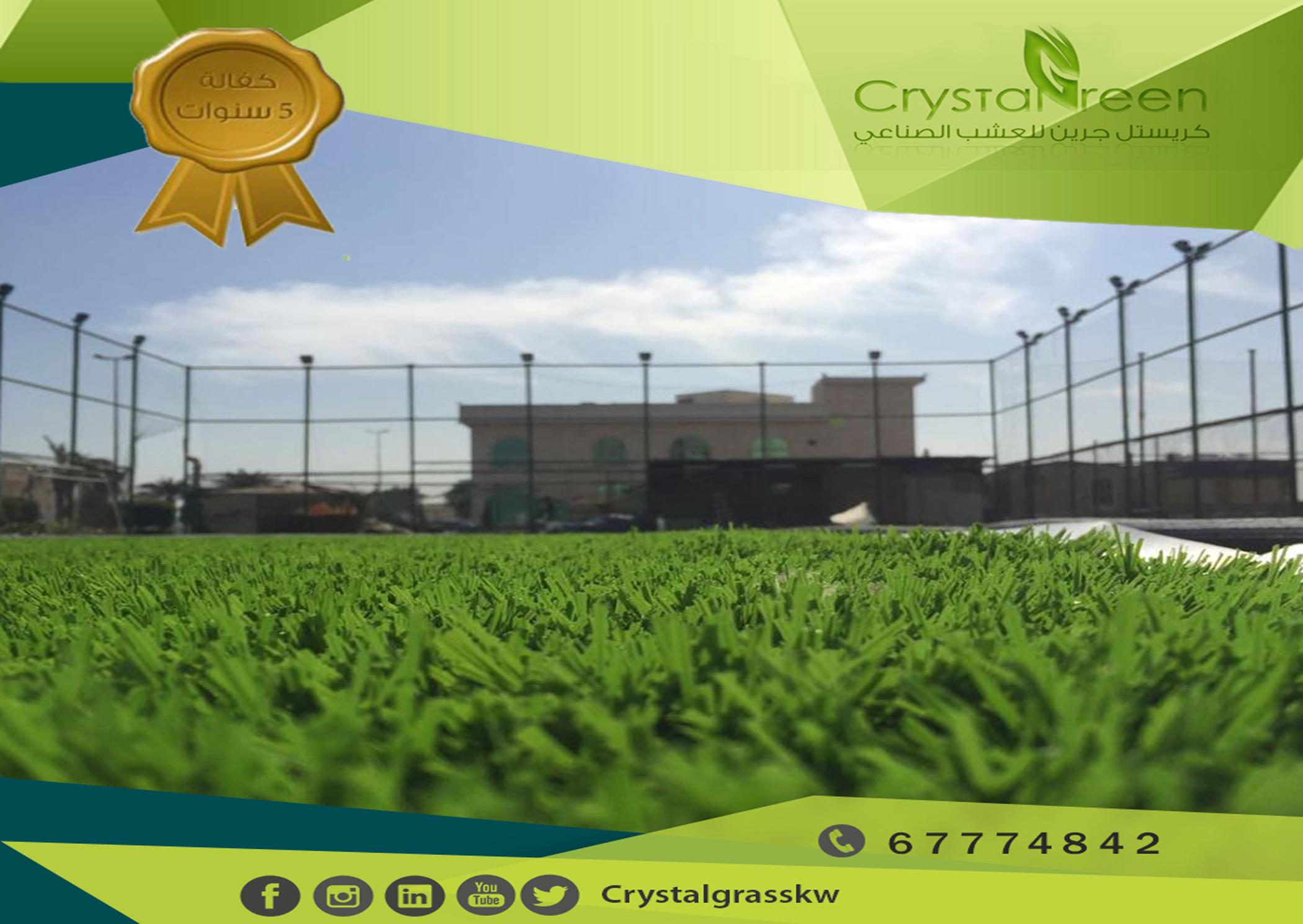 عشب طبيعى وصناعى بالكويت 0096567774842